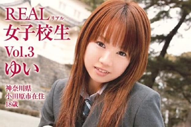 REAL女子校生 Vol.3 ゆい