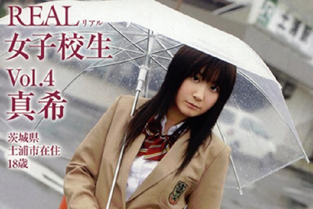 REAL女子校生 Vol.4 真希