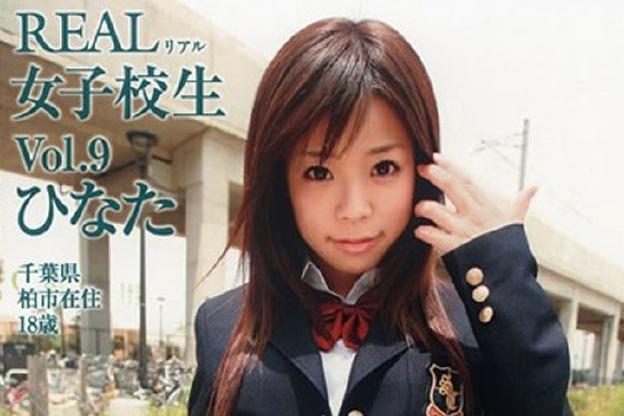 REAL女子校生 Vol.9 ひなた