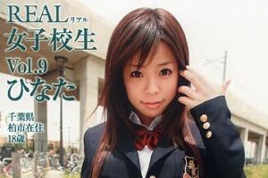 REAL女子校生 Vol.9 ひなた エロ動画